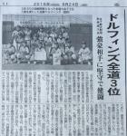 28年秋季函館大会 第3位!