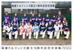 函館ドルフィンズ創立10周年記念交流戦 開催!