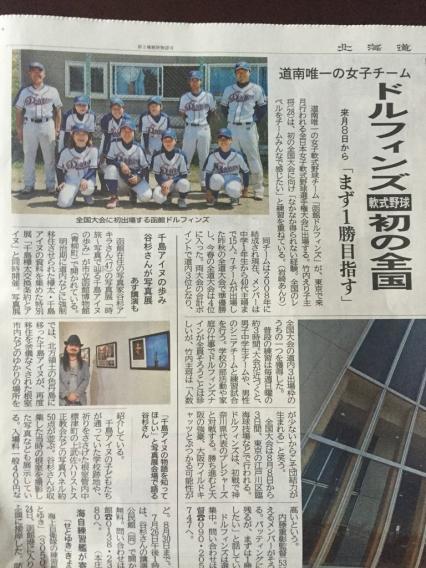 北海道新聞 函館24面記事掲載