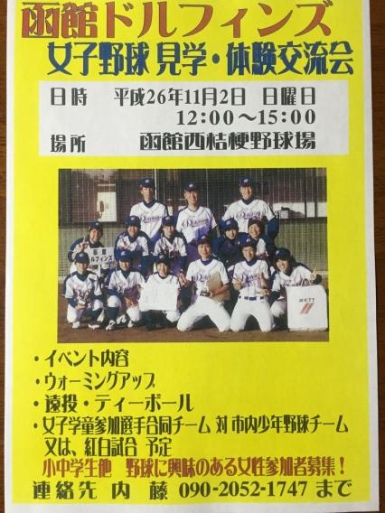 函館ドルフィンズ 女子野球見学体験交流会